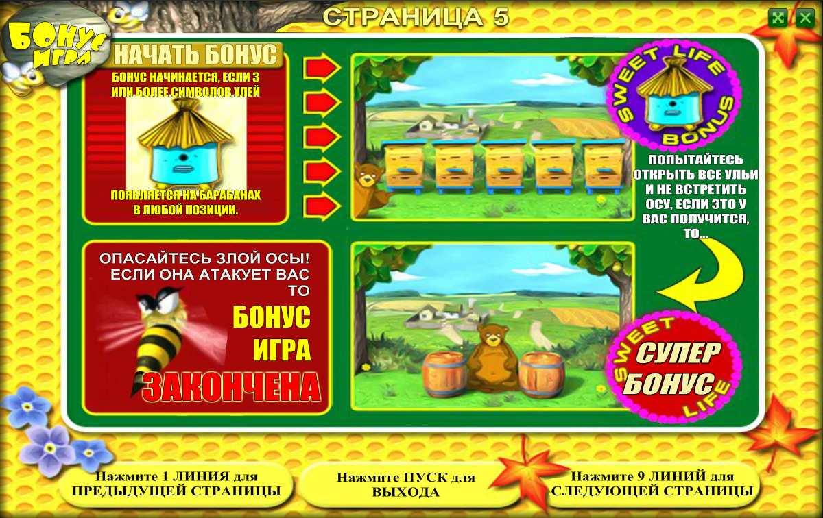игровые автоматы бесплатно сладкая жизнь