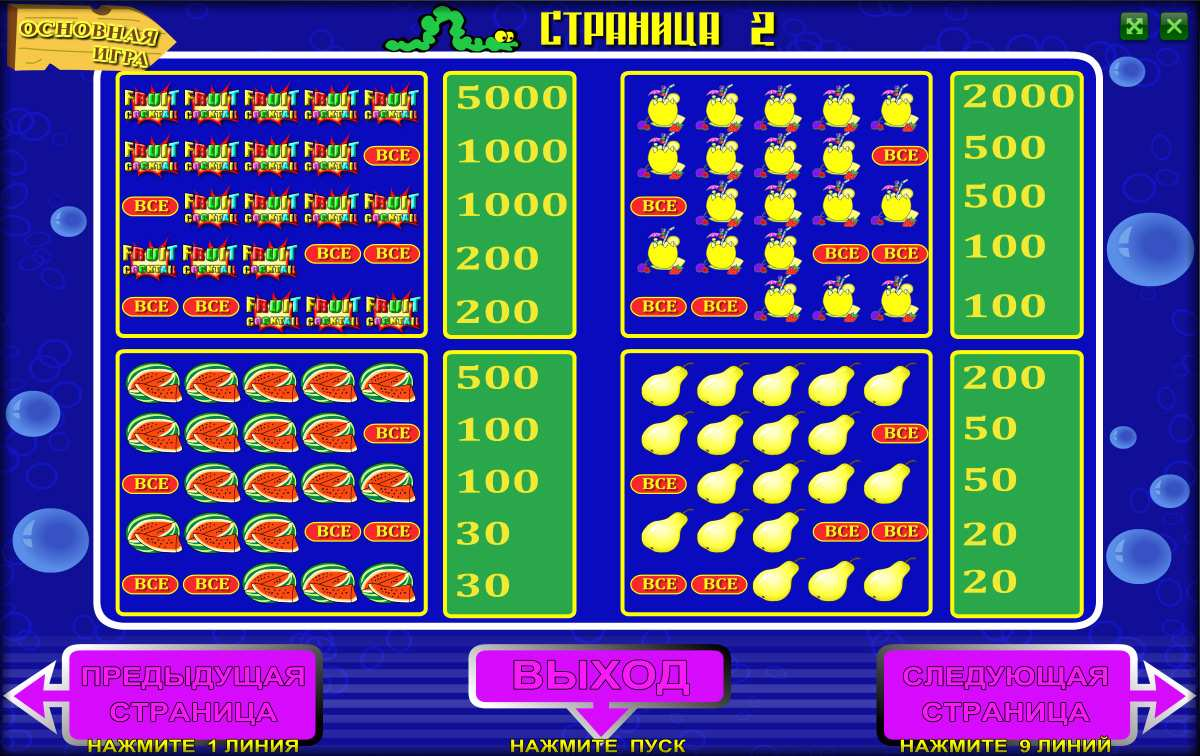 Игровой автомат reef treasures