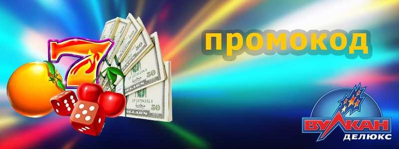 Промокод Вулкан Делюкс